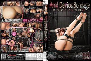 铁管拘束肏爆尻 XIV 结牧菜