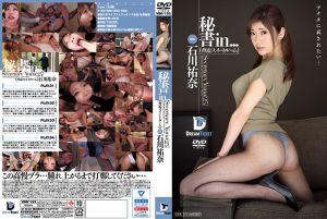秘书 in… [胁迫套房] 石川祐奈