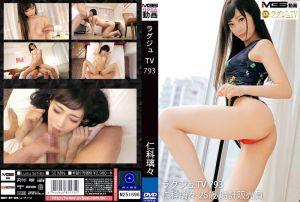 高贵正妹TV 793