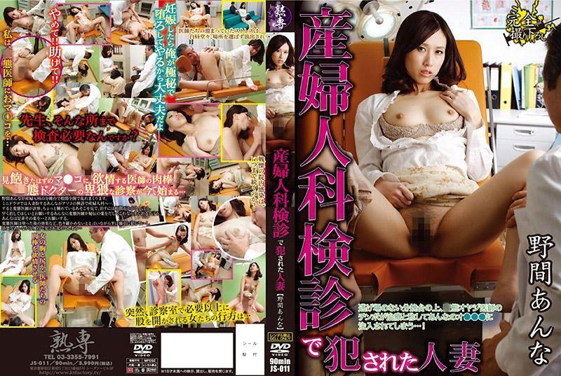 慾望病栋 ~淫乱医院之谜~