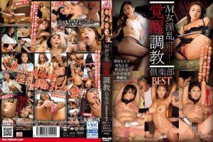 调教淫乱M女觉醒俱乐部 精选