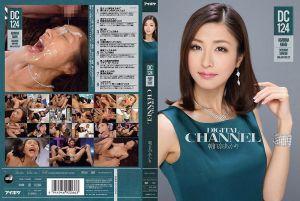 DIGITAL CHANNEL DC124 朝日奈朱莉