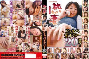 熟妻 超淫荡自慰20连发!!