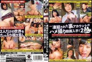冻结された裏アカウントのハメ撮り动画入手!2