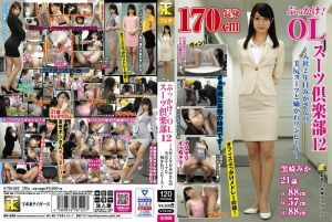 颜射!OL服俱乐部12 ~入社2年目美香的美尻制服与可爱连身裙~ 黑崎美香