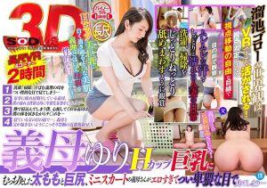 【4】VR H罩杯巨乳义母淫猥近亲相姦 二阶堂百合 第四集