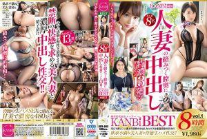 人妻交络中出特浓精液13发!! KANBi 精选8小时 vol.01 下