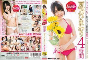 好想马上肏! 前艺人・现役性感偶像 夏乃向日葵 4小时