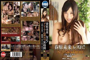 大搞蕾丝边! 豪华精选8小时 春原未来 ~素颜・毕业・挑逗~ - 上