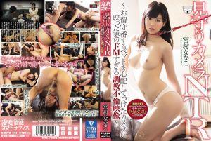 监视器NTR 爱妻的M女调教偷情影像 宫村菜菜子