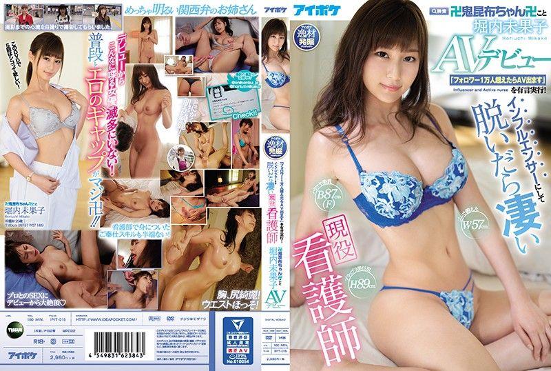 「跟随者超过一万人就下海拍片」说到做到! 网红脱衣超棒现役护理师 卍鬼昆布酱卍 堀内未果子AV出道