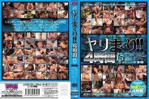 U&K BEST 狂幹!! 5小时 第1卷