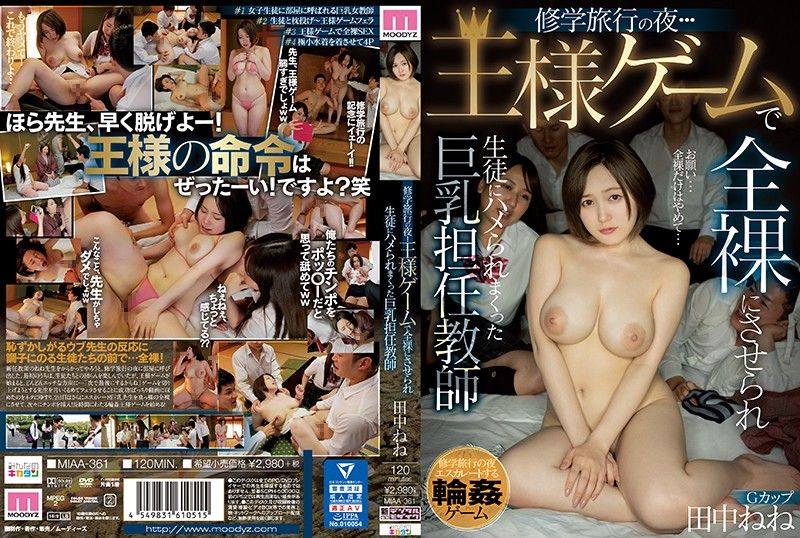 校外教学之夜…玩国王游戏全裸被学生搞上的巨乳班导 田中宁宁