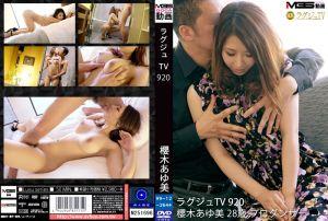 ラグジュTV 920
