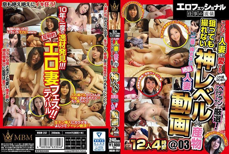 色情职人的作风 行家严选神等级絶品人妻动画 12人4小时@03