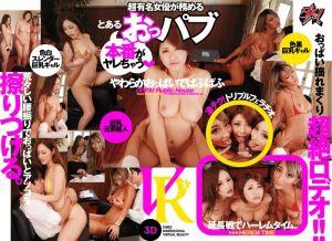 【4】VR 可幹AV女优巨乳摸摸茶 第四集