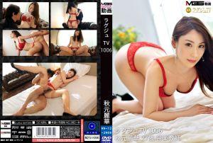高贵正妹TV 1006