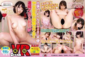 【1】VR 外派巨乳风俗妹让你猛幹到连射 静香 第一集
