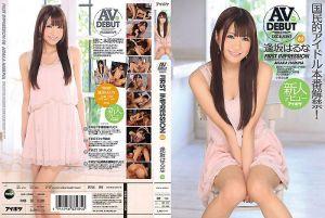 FIRST IMPRESSION 80 逢坂春菜