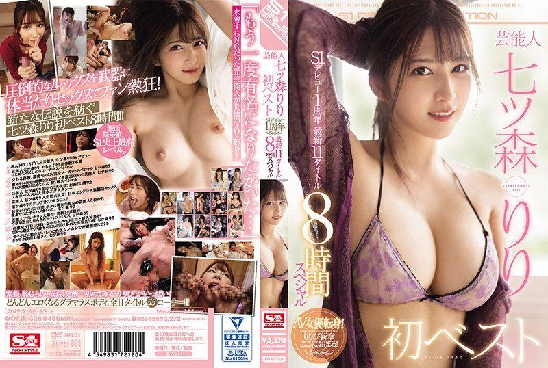 艺能人七森莉莉初精选 S1出道1周年 最新11部作品8小时特别编 上