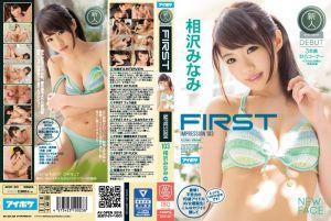 FIRST IMPRESSION 103 超可爱压箱宝爱幹砲妹下海来! 相泽南