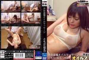 涩谷偷拍按摩店 018 友香