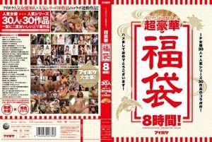 IP社30女优豪华幹砲8小时福袋!