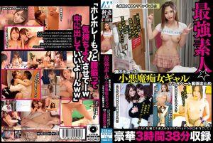 最强素人 我见面的小恶魔痴女辣妹私人影片集锦「比起AV女优素人比较淫荡是真的」豪华3小时38分收录