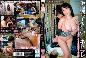 実话再现NTRドラマ 受験で上京してきた叔母さんの家 絶伦甥っ子少年当日ネトラレ 桃瀬ゆり