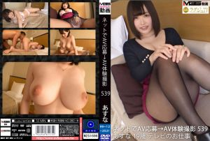 素人应徵A片幹砲体验 539