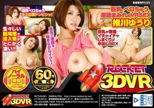 VR ROCKET 3D 淫语连发溼吻巨乳妹 推川悠里 第二集