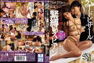SM解禁!异常刺激紧缚蕾丝边 工藤真奈美 蓬莱香澄