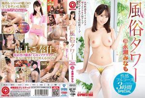 风俗塔 性感全套3小时SPECIAL 29 永濑未萌