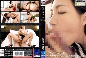 高贵正妹TV 834