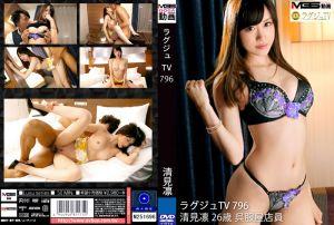 高贵正妹TV 796