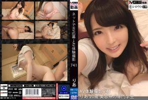 【初撮り】ネットでAV応募→AV体験撮影 741