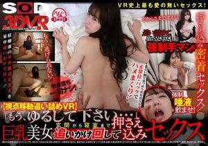 【2】VR 紧追巨乳正妹从玄关幹到寝室 香坂纱梨 第二集