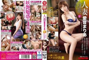 淫乱人妻妄想性生活档案 WIFE.02 爱音麻里亚