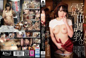 露出调教 1 居酒屋打工店员千秋(18)