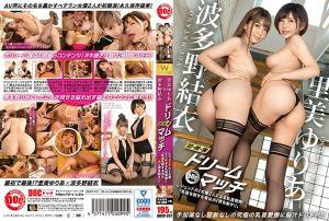 里美尤莉雅 波多野结衣 初竞演 梦幻组合 传说AV女优2人的乳头开发!「制霸乳头者就能制霸AV界!!」