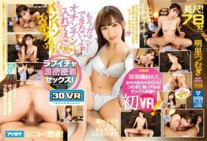 【3】VR 长篇 与超爱我的明里紬湿吻啪啪啪!甜蜜爱爱激情幹砲! 第三集
