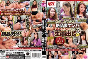 搭讪头等絶品妻 连续高潮肏内射 8