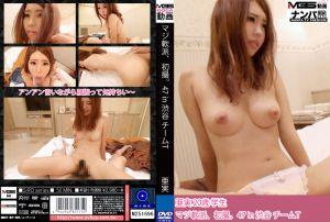 真实搭讪后首拍 47 in 涉谷 T小队