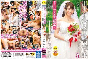 无能男×No.1风俗嬢 婚礼中出性爱5 三船可憐