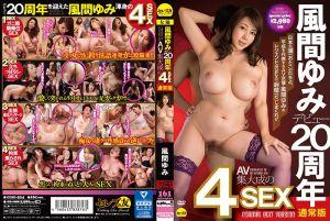 出道20週年 AV集大成连幹4砲 风间由美