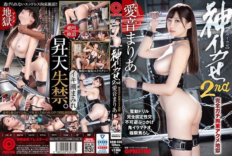 神级高潮2nd 完全真实拘束强制绝顶 爱音麻里亚