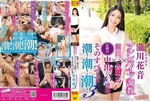 新任实习老师 泷川花音 电动按摩棒调教×催淫三角木马×危险日中出15连发 全部都是潮!潮!潮!3