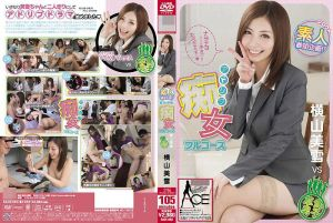 素人参加企画!横山美雪VS草食男子 即兴痴女完整服务 横山美雪