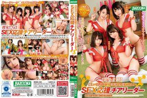 【完全主观】温柔淫语与技巧射精应援 性爱应援啦啦队