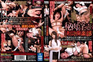 秘肉淫壶拷问俱乐部 5 大泽香澄
